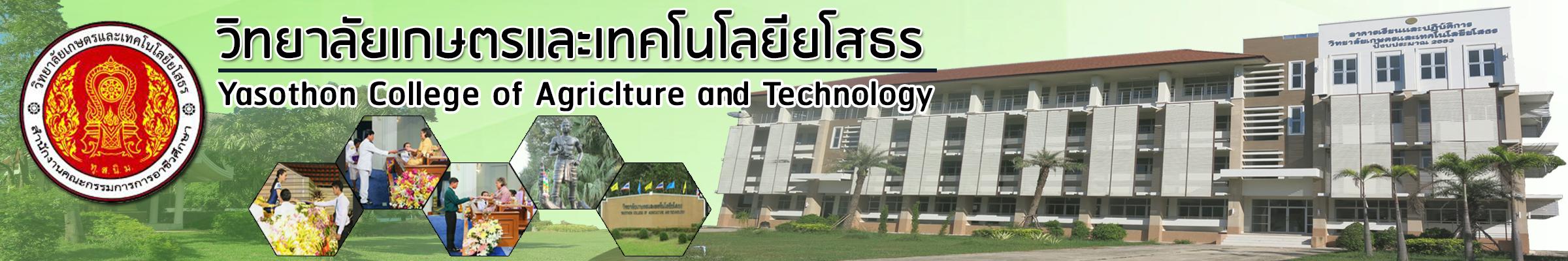 วิทยาลัยเกษตรและเทคโนโลยียโสธร