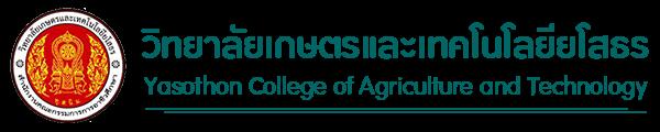วิทยาลัยเกษตรและเทคโนโลยียโสธร Logo